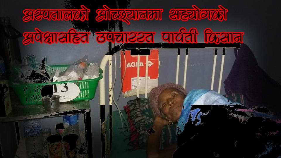 अस्पतालमा भर्ना अवस्थामा विरामी पार्वती किसान
